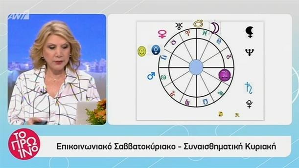 Αστρολογία - Το Πρωινό - 24/05/2019