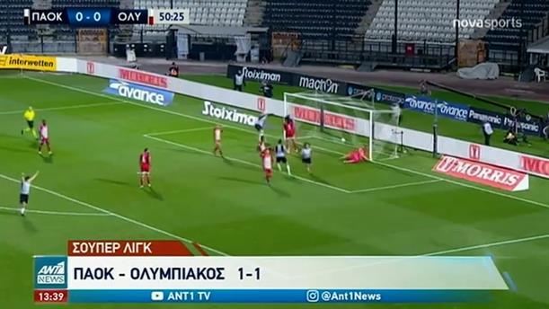 """""""Αλώβητος"""" έφυγε από την Τούμπα ο Ολυμπιακός"""