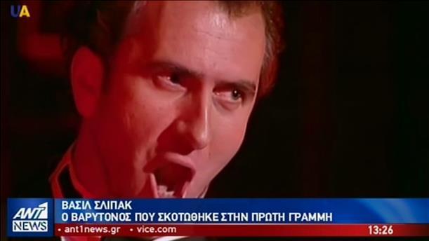 """Η ιστορία ενός """"Μύθου"""" : Τι λένε στον ΑΝΤ1 ο σκηνοθέτης κι ο αδελφός του βαρύτονου Βασίλ Σλίπακ"""