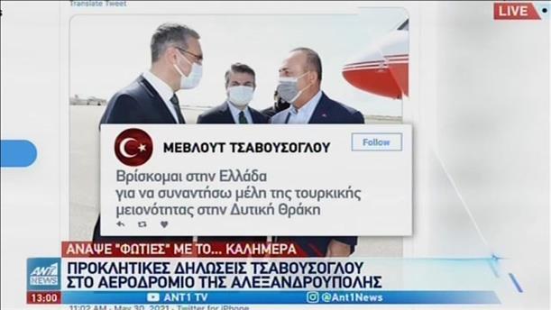 """Στη Θράκη ο Τσαβούσογλου με """"θετική ατζέντα"""" και tweet για """"τουρκική μειονότητα"""""""