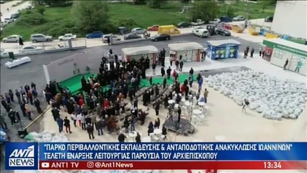 Πρότυπο Περιβαλλοντικό Πάρκο στα Ιωάννινα εγκαινίασε ο Αρχιεπίσκοπος
