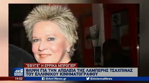 Έρρικα Μπρόγιερ: Θλίψη για τον χαμό της… τσαχπίνας του ελληνικού κινηματογράφου