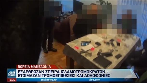 Βόρεια Μακεδονία: εξάρθρωση κυκλώματος τζιχαντιστών