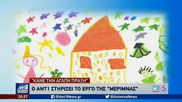 Ολοκληρώνεται η εκστρατεία του ΑΝΤ1 για την «Μέριμνα»