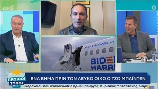 Κωνσταντίνος Φίλης (Διεθνολόγος) – ΠΡΩΙΝΟΙ ΤΥΠΟΙ - 07/11/2020