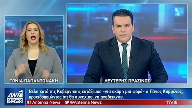 ANT1 NEWS 31-01-2019 ΣΤΗ ΝΟΗΜΑΤΙΚΗ