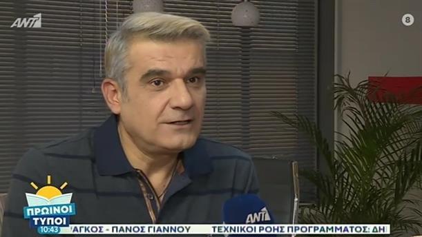 Κώστας Αποστολάκης – ΠΡΩΙΝΟΙ ΤΥΠΟΙ - 14/12/2019