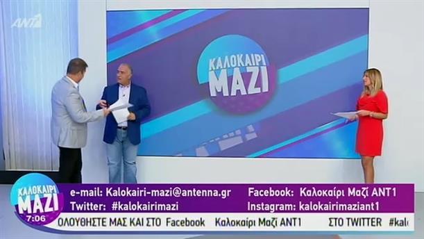 ΚΑΛΟΚΑΙΡΙ ΜΑΖΙ - 26/08/2019