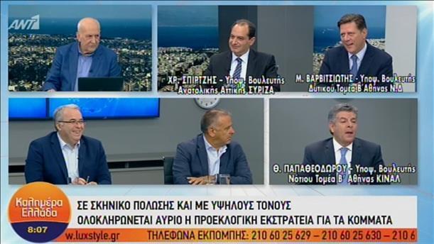 """Σπίρτζης - Βαρβιτσιώτης - Παπαθεοδώρου στην εκπομπή """"Καλημέρα Ελλάδα"""""""