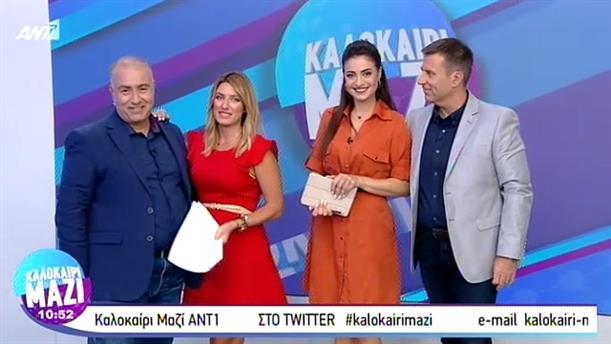 ΚΑΛΟΚΑΙΡΙ ΜΑΖΙ - 07/08/2019