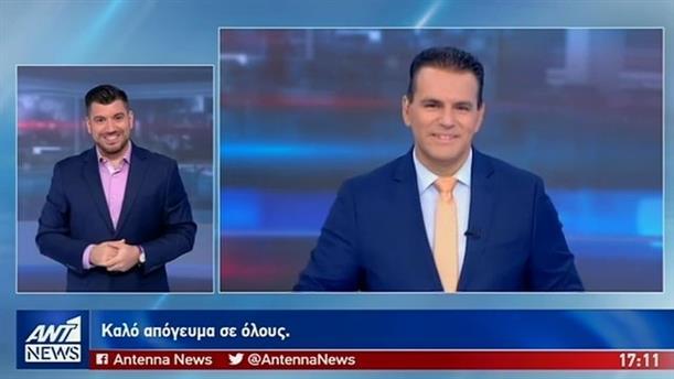 ANT1 NEWS 21-08-2019 ΣΤΗ ΝΟΗΜΑΤΙΚΗ