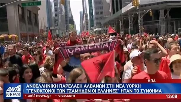 Ανθελληνική παρέλαση Αλβανών στην Νέα Υόρκη