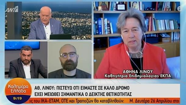 Αθηνά Λινού - Καθ. Επιδημιολογίας – ΚΑΛΗΜΕΡΑ ΕΛΛΑΔΑ - 26/04/2021