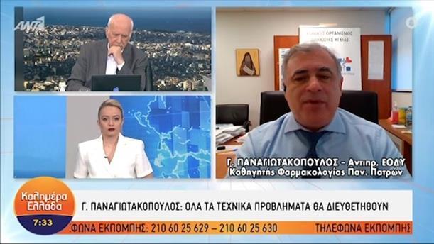 Γ. Παναγιωτακόπουλος - Αντιπρόεδρος ΕΟΔΥ – ΚΑΛΗΜΕΡΑ ΕΛΛΑΔΑ - 11/05/2021