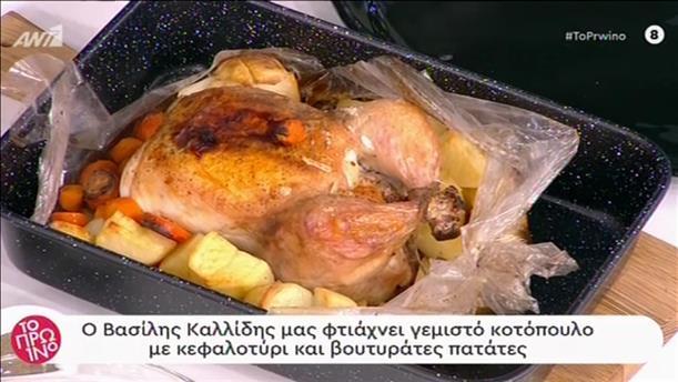 Γεμιστό κοτόπουλο με κεφαλοτύρι από τον Βασίλη Καλλίδη