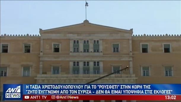 """Μετατάξεις στην Βουλή: Μετανοεί η Χριστοδουλοπούλου – """"ξιφουλκεί"""" ο Βούτσης"""