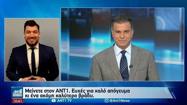 ANT1 NEWS 23-02-2021 ΣΤΗ ΝΟΗΜΑΤΙΚΗ