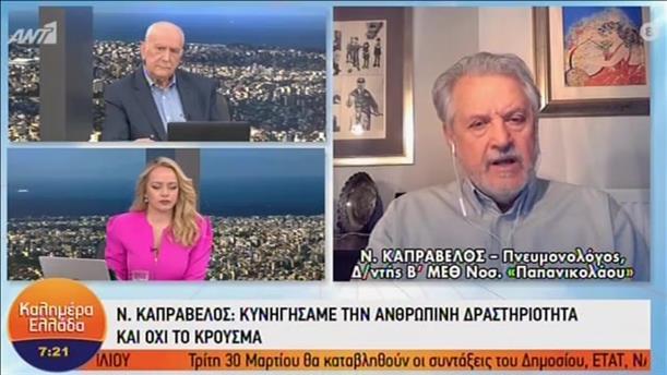 Ο Νίκος Καπράβελος στην εκπομπή «Καλημέρα Ελλάδα»
