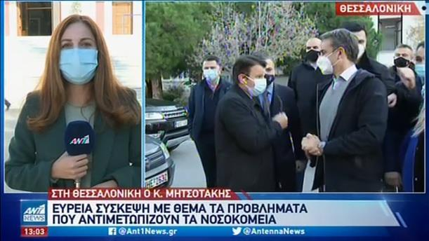 Στη Θεσσαλονίκη ο Κυριάκος Μητσοτάκης
