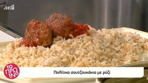 Πολίτικα σουτζουκάκια με ρύζι - Το Πρωινό - 12/11/2018