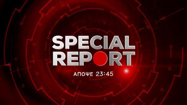 SPECIAL REPORT - ΜΕΤΑ ΤΗ ΦΩΤΙΑ - Τρίτη 18/02