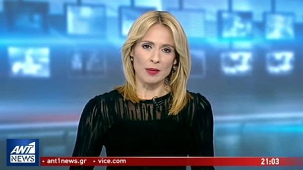 ANT1 NEWS 17-11-2018 ΣΤΙΣ 19:30