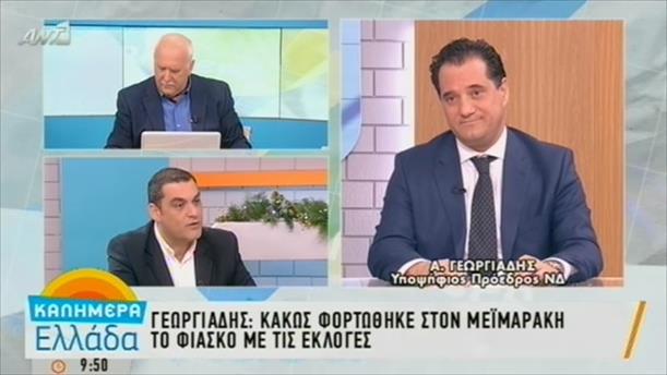 Α. Γεωργιάδης - 15/12/2015