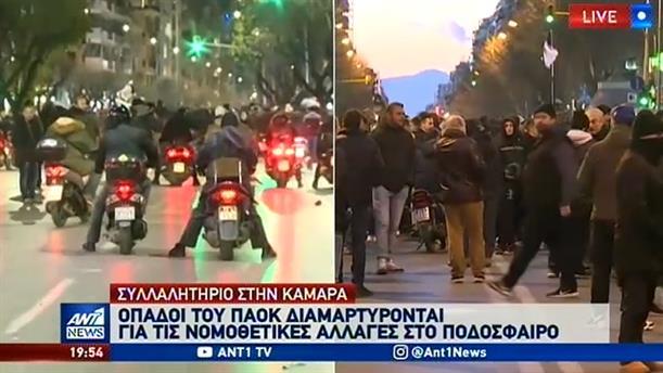 Συγκέντρωση διαμαρτυρίας από οπαδούς του ΠΑΟΚ, στην Θεσσαλονίκη