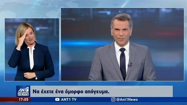 ANT1 NEWS 26-10-2019 ΣΤΗ ΝΟΗΜΑΤΙΚΗ