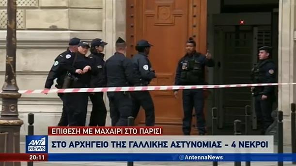Μακελειό στο Αρχηγείο της γαλλικής Αστυνομίας