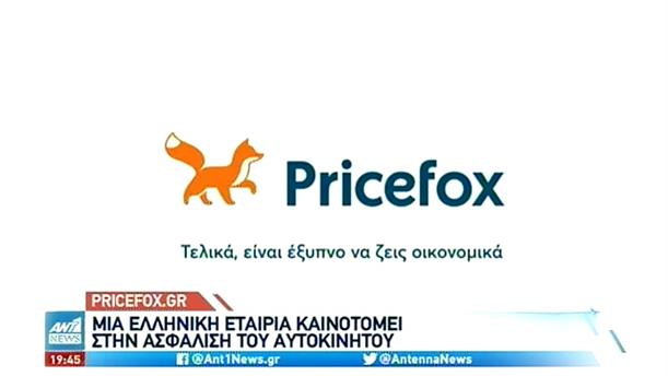 Pricefox.gr: Καινοτομεί στην ασφάλιση του αυτοκινήτου