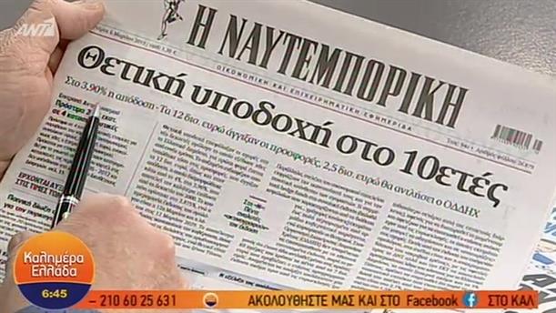 ΕΦΗΜΕΡΙΔΕΣ – ΚΑΛΗΜΕΡΑ ΕΛΛΑΔΑ - 06/03/2019