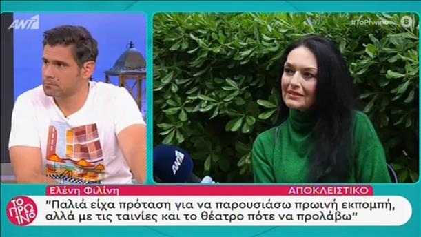 Η Ελένη Φιλίνη στην εκπομπή «Το Πρωινό»