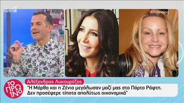 Ο Αλέξανδρος Λυκουρέζος παίρνει θέση στην δικαστική διαμάχη της κόρης του με τη Μάρθα Κουτουμάνου