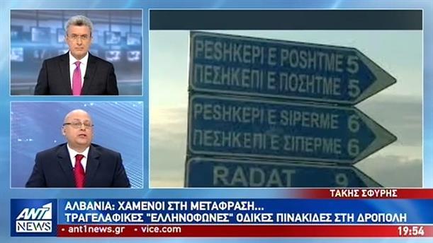 Τραγέλαφος με τις δίγλωσσες πινακίδες των μειονοτικών χωριών στην Αλβανία