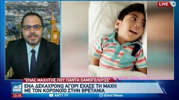 Κορονοϊός: Πέθανε 10χρονος στη Βρετανία