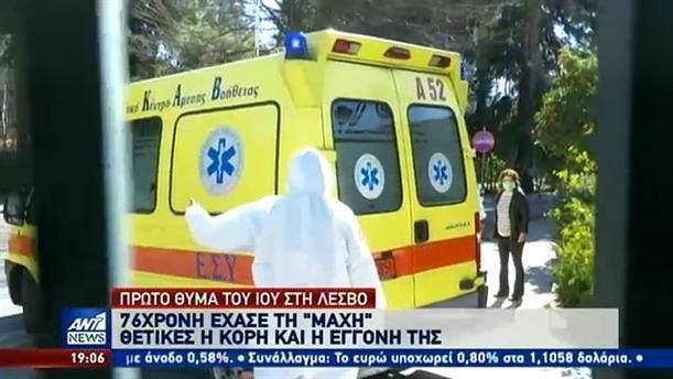 Κορονοϊός: Σε καραντίνα 50 ιατροί και νοσηλευτές στην Λέσβο