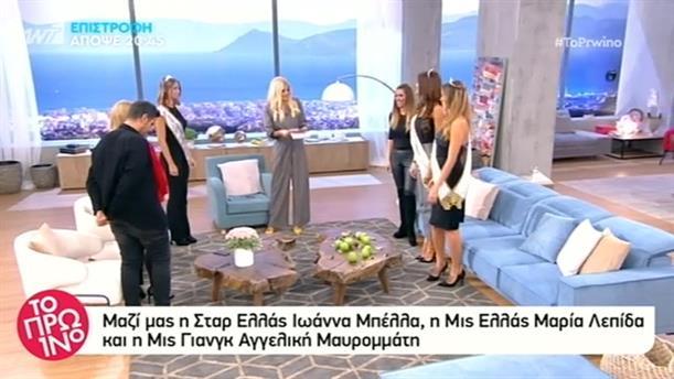 Σταρ Ελλάς Ιωάννα Μπέλλα - Μις Ελλάς Μ. Λεπίδα - Miss Young Α. Μαυρομάτη – Το Πρωινό – 1/10/2018