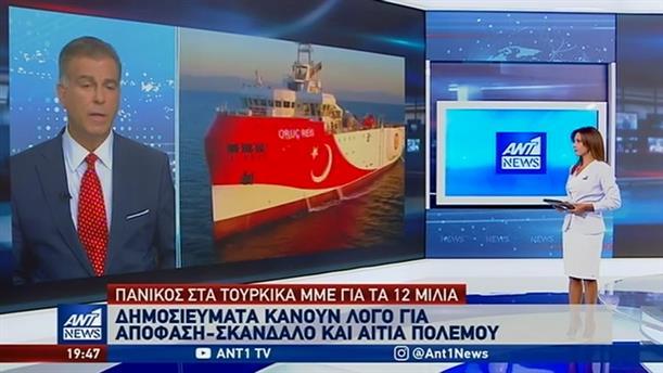 «Αφρίζουν» τα τουρκικά ΜΜΕ για τα 12 μίλια στο Ιόνιο
