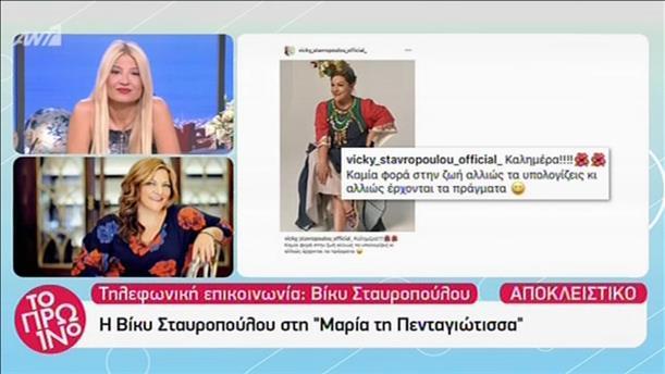 """Η Βίκυ Σταυροπούλου στη """"Μαρία τη Πενταγιώτισσα"""""""
