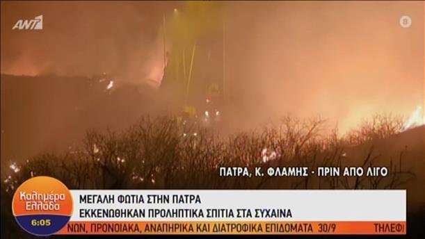 Μεγάλη φωτιά στην Πάτρα. Εκκενώθηκε οικισμός