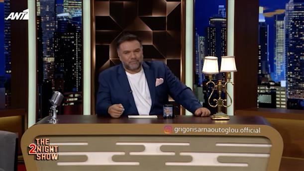 THE 2NIGHT SHOW – Επεισόδιο 4 – 5ος κύκλος