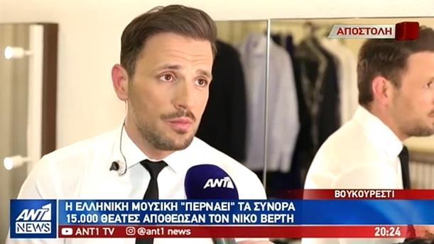 Ο ΑΝΤ1 στο Βουκουρέστι με τον Νίκο Βέρτη: η λατρεία του κόσμου και οι sold out εμφανίσεις