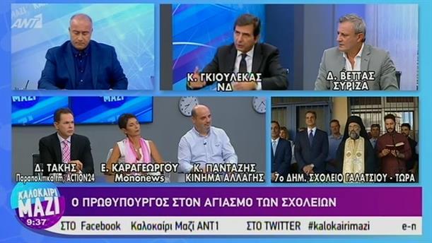 Πολιτική Επικαιρότητα - ΚΑΛΟΚΑΙΡΙ ΜΑΖΙ – 11/09/2019