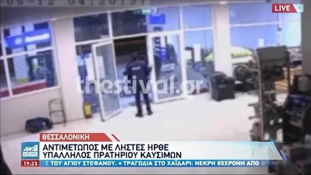 Θεσσαλονίκη: άγρια ληστεία σε πρατήριο καυσίμων