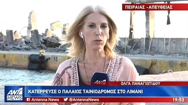 Κατέρρευσε ο ταινιόδρομος στο λιμάνι του Πειραιά