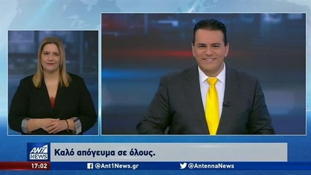 ANT1 NEWS 08-01-2020 ΣΤΗ ΝΟΗΜΑΤΙΚΗ