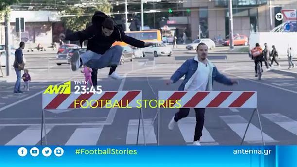 Football Stories – Τρίτη 19/11
