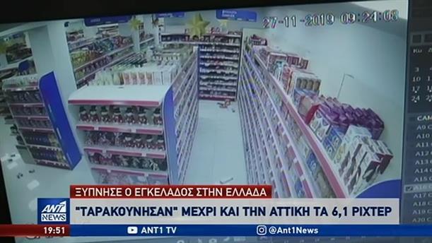 Ταρακουνήθηκε η μισή Ελλάδα από τον σεισμό των 6,1 Ρίχτερ