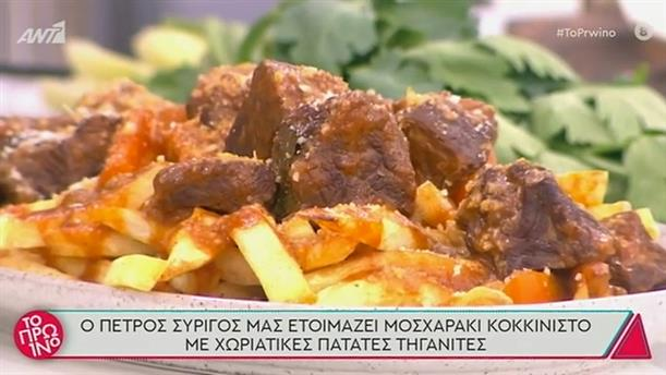 Μοσχαράκι κοκκινιστό με χωριάτικες τηγανητές πατάτες - Το Πρωινό – 09/04/2021